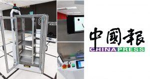China Press 01 e1594864264512